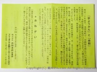 「芋ようかん」と「舟和」の説明