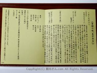 東京弁当の具についての説明