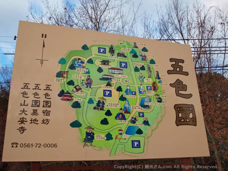 五色園の園内マップ