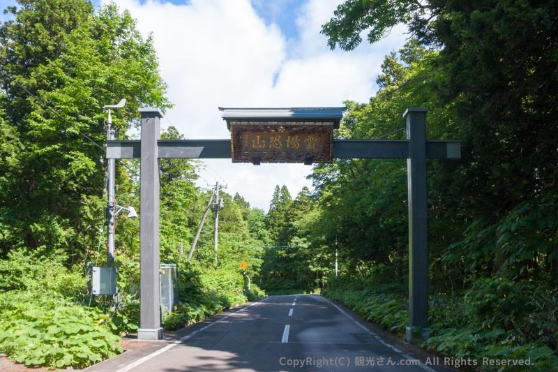 恐山への入口