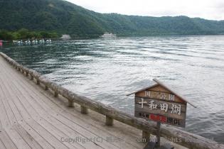 十和田湖の看板