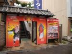 ゆめやかた(夢館奥州藤原歴史館)