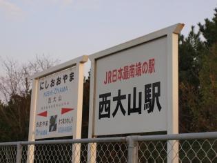 JR日本最南端の駅 西大山駅