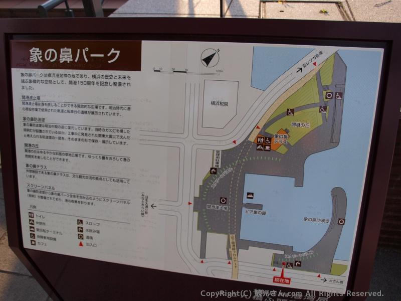 横浜市港湾局の案内板