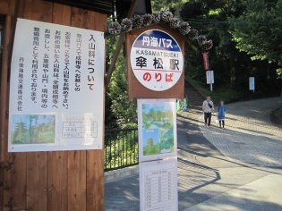 バス停 傘松駅