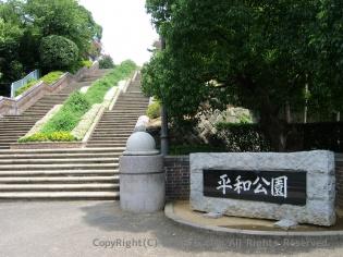 平和公園入口
