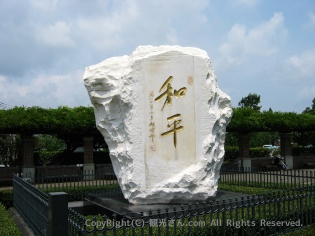 和平の石碑