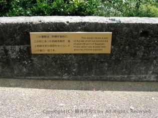 長崎刑務所 浦上刑務支所の壁