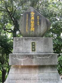 松山町からの「御大典記念碑」