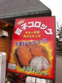 餃子コロッケ