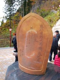 楯鬼の像の裏側
