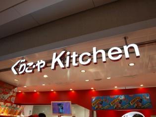 ぐりこ・や キッチン