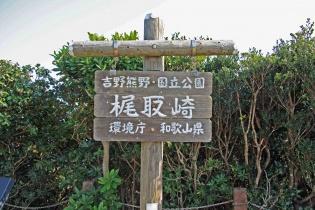 吉野熊野国立公園 梶取崎