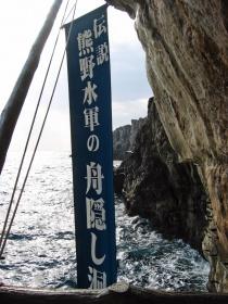 熊野水軍の舟隠し場