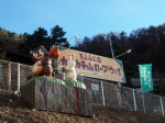 天上山公園カチカチ山ロープウェイ